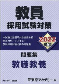 教員採用試験対策問題集(2022年度) 教職教養 (オープンセサミシリーズ) [ 東京アカデミー ]