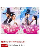 【セット組】【楽天ブックス限定先着特典】100日の郎君様 DVD-BOX 1 & 2(秘蔵映像集 DVD付き)