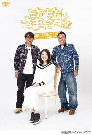 モヤモヤさまぁ〜ず2 福田アナ卒業スペシャル ディレクターズカット版 [ さまぁ〜ず ]
