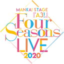 MANKAI STAGE『A3!』Four Seasons LIVE 2020【Blu-ray】 [ 横田龍儀 ]