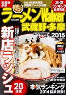 ラーメンWalker武蔵野・多摩(2015)