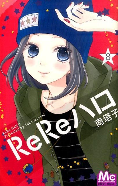 ReReハロ(8) (マーガレットコミックス) [ 南塔子 ]