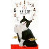 開運まねき猫カレンダー(2020) ([カレンダー])