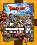 ドラゴンクエスト10オールインワンパッケージ公式ガイドブックバージョン1+2+3