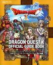 ドラゴンクエストX オールインワンパッケージ 公式ガイドブック バージョン1+2+3 まとめ編 (SE-MOOK) [ スクウェ…