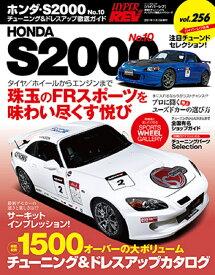ハイパーレブVol.256 ホンダS2000 No.10 (ニューズムック)