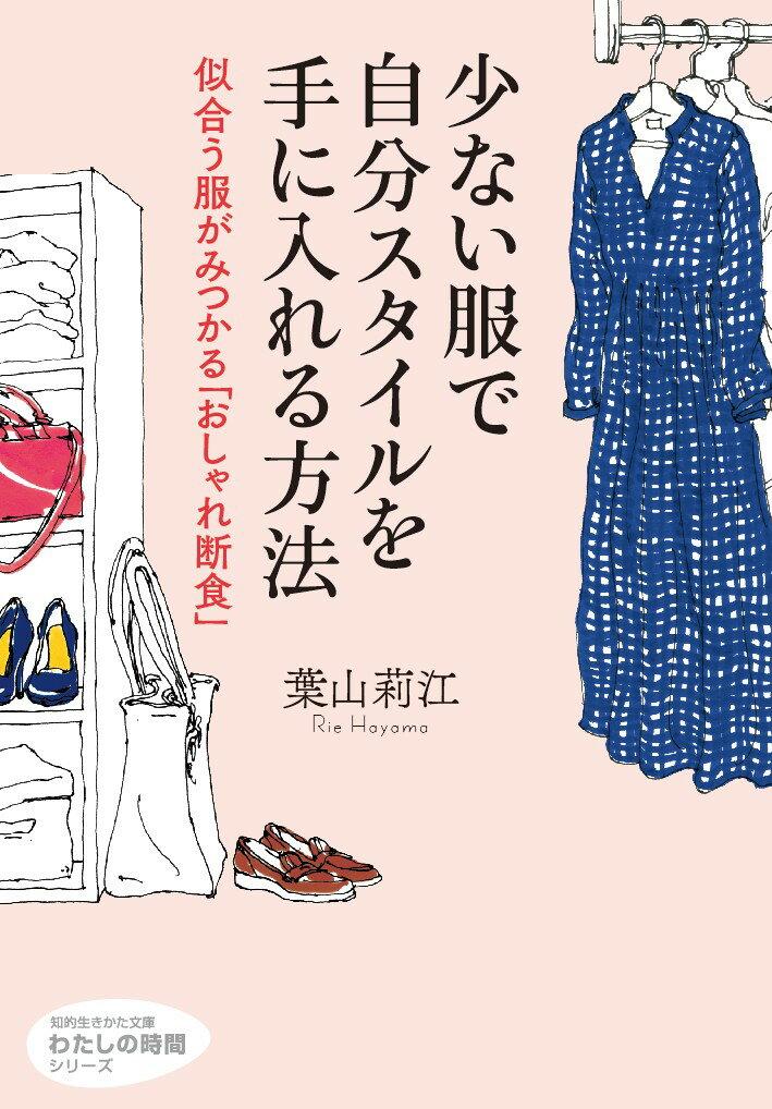 少ない服で自分スタイルを手に入れる方法 似合う服がみつかる「おしゃれ断食」 (知的生きかた文庫) [ 葉山 莉江 ]