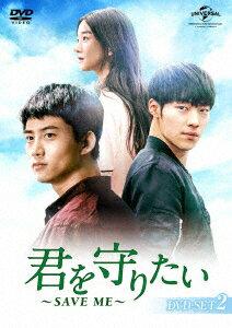 君を守りたい 〜SAVE ME〜 DVD-SET2 [ テギョン ]