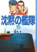 沈黙の艦隊(15)