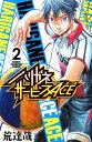 ハリガネサービスACE(2) (少年チャンピオンコミックス) [ 荒達哉 ]