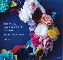 紙でつくる、ほんものみたいな花と小物 美しい花31、愛される小物33 [ 山崎 ひろみ ]