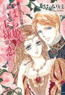 ローゼリア王国物語いばら姫と王様の恋