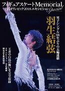 フィギュアスケートMemorial 平昌オリンピック2018エキシビジョンSpe