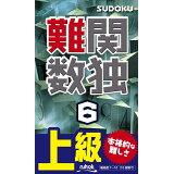 難関数独(6)