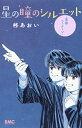 星の瞳のシルエットー青春フィナーレー (りぼんマスコットコミックス) [ 柊 あおい ]