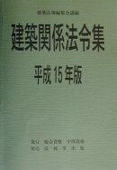 建築関係法令集(平成15年版)