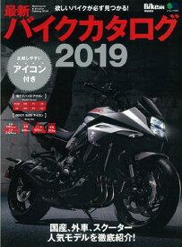 最新バイクカタログ(2019) 欲しいバイクが必ず見つかる! (エイムック BikeJIN特別編集)
