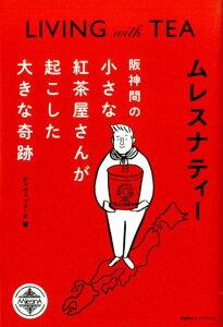 ムレスナティー 阪神間の小さな紅茶屋さんが起こした大きな奇跡 [ ディヴィッド.K ]