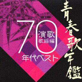 青春歌年鑑 演歌歌謡曲 1970年代ベスト [ (オムニバス) ]