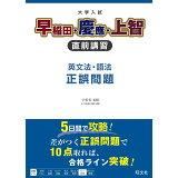 大学入試早稲田・慶應・上智直前講習英文法・語法正誤問題