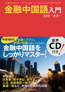 金融中国語入門
