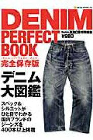 DENIM PERFECT BOOK 完全保存版 (NEKO MOOK)