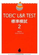 TOEIC L&R TEST標準模試2