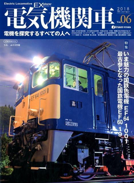 電気機関車EX(Vol.06) 電機を探究するすべての人へ (イカロスMOOK j train特別編集)