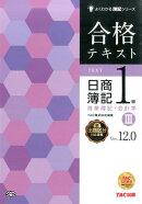 合格テキスト日商簿記1級商業簿記・会計学(3)Ver.12.0