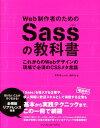 Web制作者のためのSassの教科書 [ 平澤隆 ]