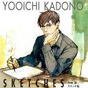 YOOICHI KADONO Sketches [ 門野葉一 ]