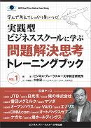 【POD】実践型ビジネススクールに学ぶ問題解決思考トレーニングブック(vol.1)