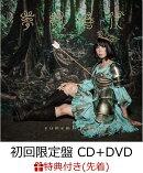 【先着特典】夢眠時代 (初回限定盤 CD+DVD) (A4クリアファイル付き)