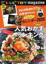 レシピブログmagazine vol.15
