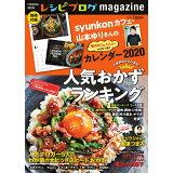レシピブログmagazine(Vol.15) 大評判おかずが集合!人気おかずランキング (FUSOSHA MOOK)