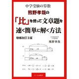 熊野孝哉の「比」を使って文章題を速く簡単に解く方法増補改訂3版 (YELL books)