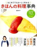 きほんの料理事典