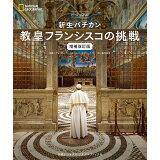 教皇フランシスコの挑戦増補改訂版