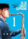 BLUE GIANT SUPREME 1 (ビッグ コミックス〔スペシャル〕) [ 石塚 真一 ]
