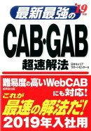 最新最強のCAB・GAB超速解法('19年版)