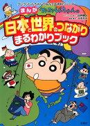 クレヨンしんちゃんのまんが日本と世界のつながりまるわかりブック