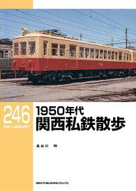 RMライブラリー246 1950年代関西私鉄散歩 (RM LIBRARY) [ 長谷川 明 ]