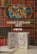 【バーゲン本】ワーズハウスへようこそ ついつい間違えてしまう日本語