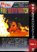 The LEGEND of DEATH MATCH/W★ING最凶伝説vol.7 FIRE DEATH MATCH ONE NIGHT ONE SOUL 1992.8.2 船橋オートレース駐車場