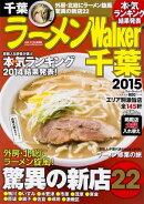 ラーメンWalker千葉(2015)