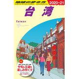 地球の歩き方(D10(2020~2021年版) 台湾