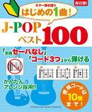 保存版!ギター弾き語り 「全曲セーハなし」「コード3つ」から弾ける はじめの1曲!J-POPベスト100