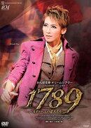 月組宝塚大劇場公演 スペクタクル・ミュージカル『 1789 -バスティーユの恋人たちー』
