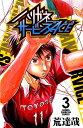 ハリガネサービスACE(3) (少年チャンピオンコミックス) [ 荒達哉 ]