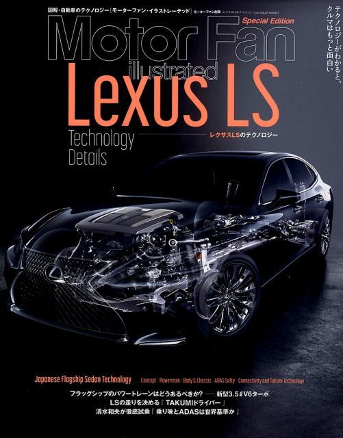 レクサスLSのテクノロジー (モーターファン別冊 Motor Fan illustrate)